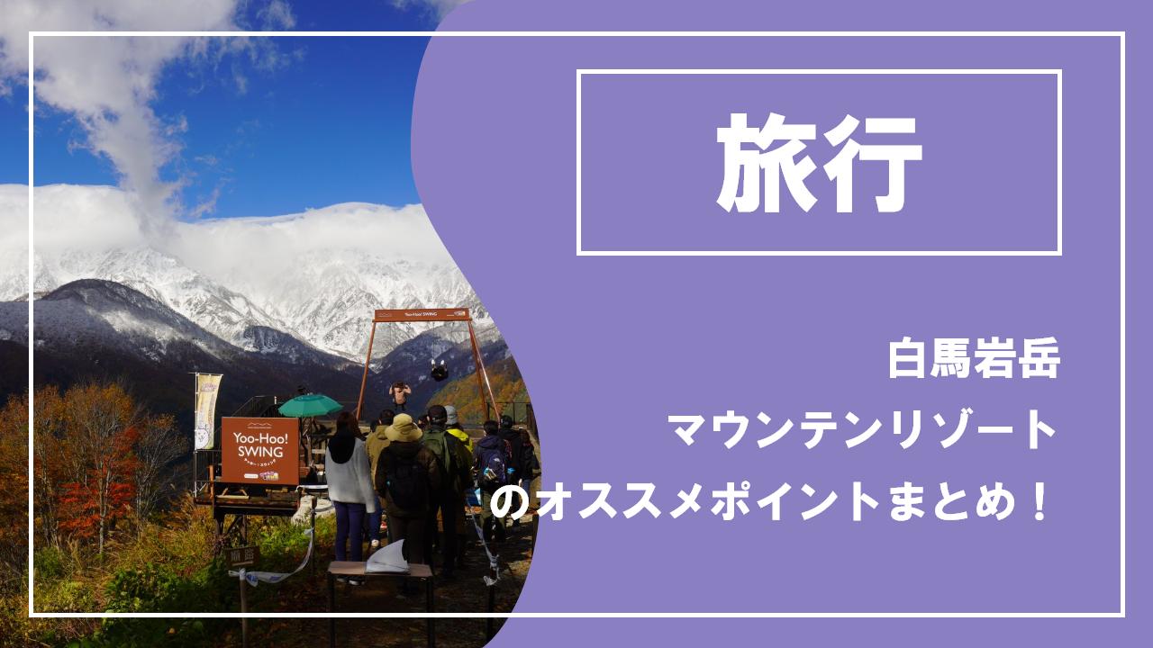 白馬岩岳マウンテンリゾートのオススメポイントまとめ!キュメント